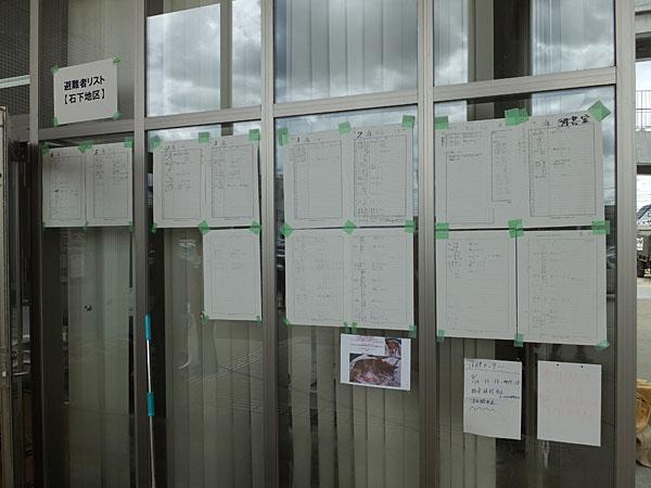 市役所玄関近くに掲示された地区別の避難者リスト