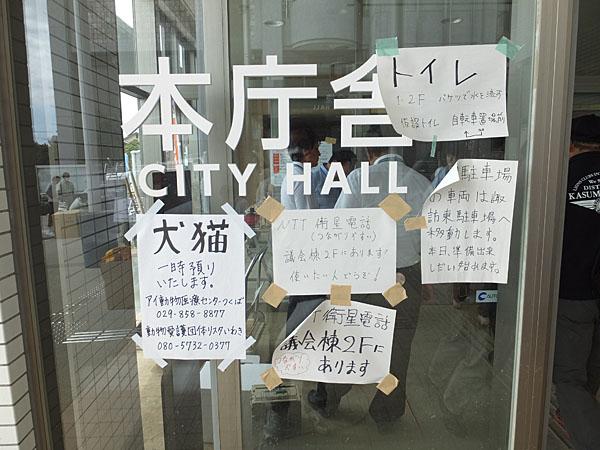 市役所入口の掲示物
