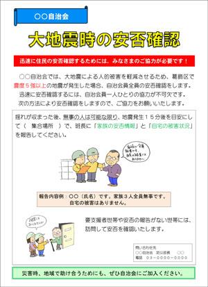 安否確認(報告型+訪問型)住民周知用ポスター